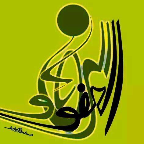 DesertRose,;,اللهم إنك عفو تحب العفو فاعف عنّا,;,