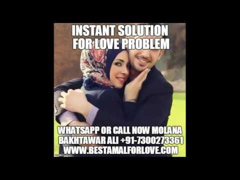 Apne Pyar Ko Pane Ka Amal | Best amal for love | - YouTube if you have any type of problem like love problem, husband wife problem , divorce problem , family problem , business problem , want to remove black magic or bandish then contact to Molana bakhtawar ali  world famous astrologer  contact for any problem of your life  call now = +91-7300273361  moulana ji is also available on whatsapp  http://bestamalforlove.com/