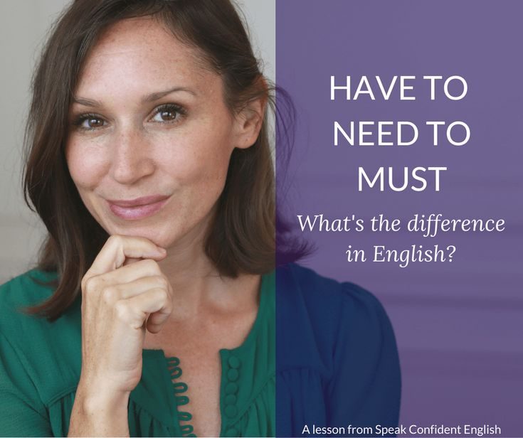 Not sure if have to, need to, and must are the same in English? Find out exactly how they are similar and different in everyday English conversation.