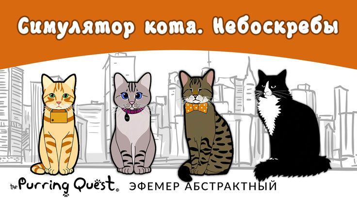 В этом видео #Эфемер заканчивает играть за кота в игре #Purring #Quest, в этот раз нас ждут небоскрёбы с тёплыми маленькими офисами и кружками возле компьютеров =)