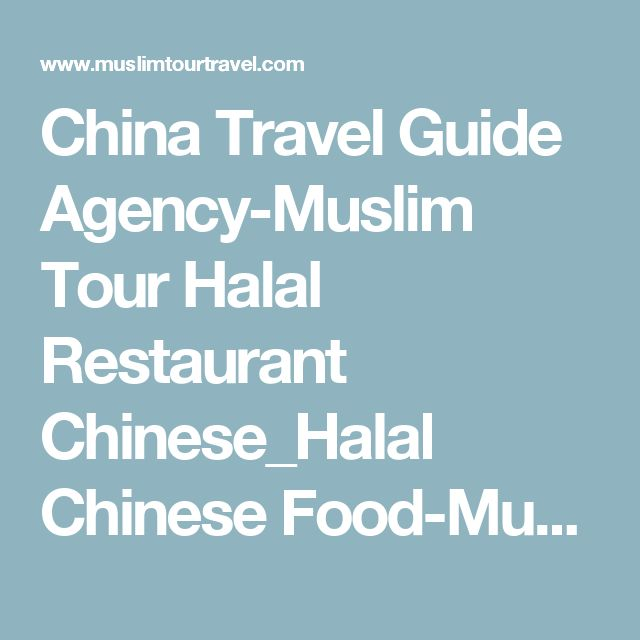 China Travel Guide Agency-Muslim Tour Halal Restaurant Chinese_Halal Chinese Food-Muslim Tour Travel