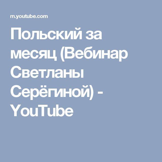 Польский за месяц (Вебинар Светланы Серёгиной) - YouTube