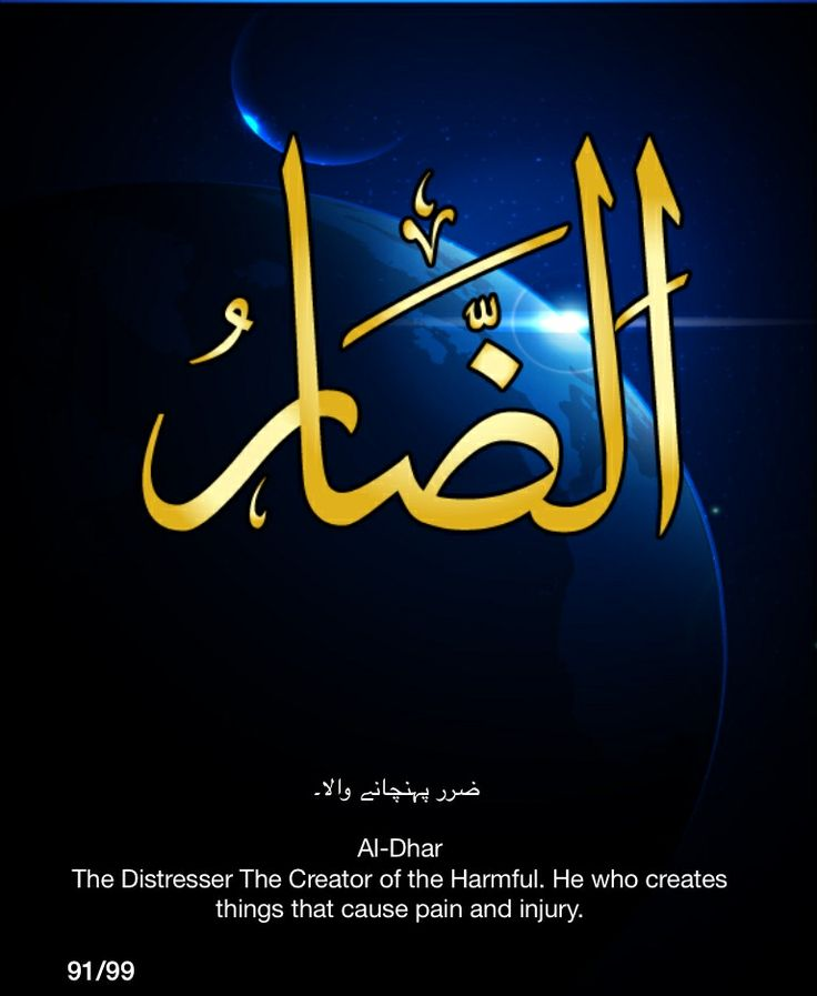 Al-Dhar. The Distresser. The Creator of the Harmful. He who creates things that cause pain and injury.