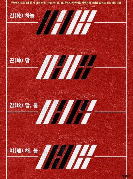 #iKON #DEBUT ý nghĩa LOGO của iKON. Coi bộ dạo này bố bấn ...