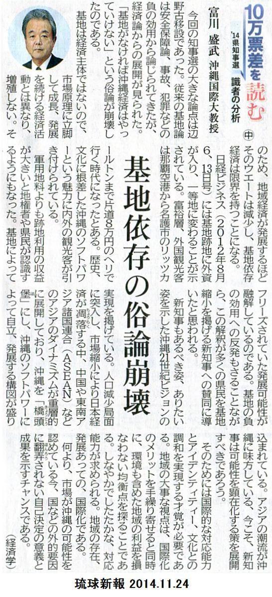 富川盛武氏・今回の知事選の争点は辺野古移設だった。経済論から「基地がなければ沖縄経済はやっていけない」の俗論が崩壊した。基地は経済主体でなく地域経済が発展するほどウェートが減少する。跡地利用の収益が大きいと地権者や県民が認識している。