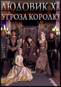 Людовик XI: Угроза королю 2011 смотреть онлайн бесплатно