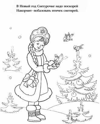 Новогодние разукрашки, снегурочка  кормит птичек