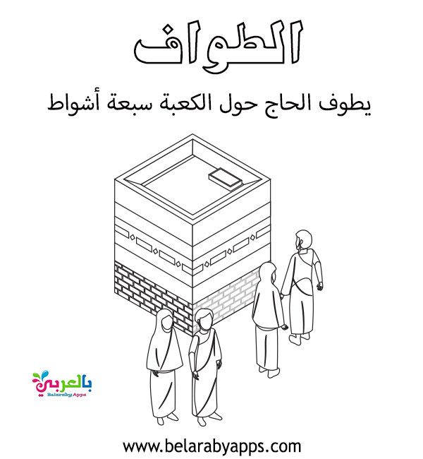 Hajj And Umrah Coloring Pages Muslim Kids Activities Belarabyapps Muslim Kids Activities Coloring Pages Cool Coloring Pages