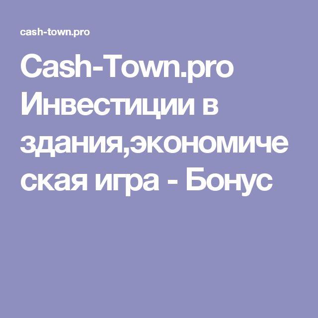 Cash-Town.pro Инвестиции в здания,экономическая игра  - Бонус