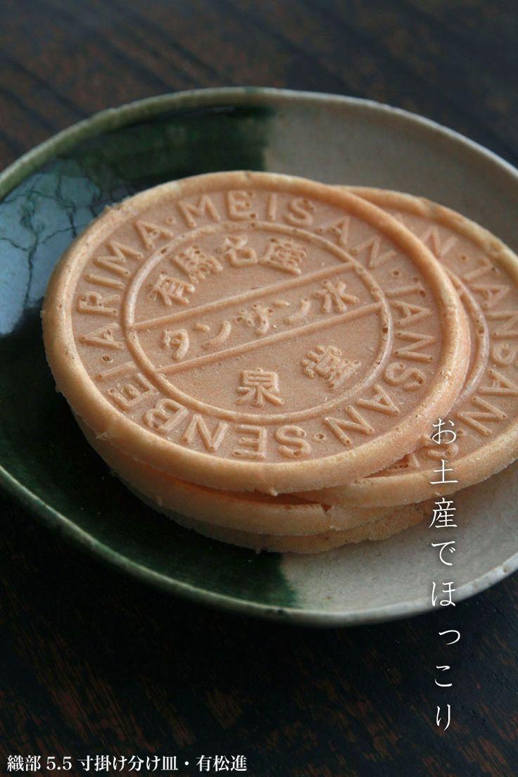 Tansan senbei cookies from Arima, Kobe, Japan 有馬 炭酸せんべい