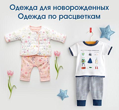 hp-block-newborn-clothingbytheme-07062017-ru-v1.jpg (480×445)