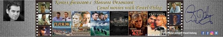 """Movies with Pawel DeLag"" - ОБНОВЛЕНИЕ на YouTube: https://www.youtube.com/channel/UCoSLJjC7XjWqSuFWazMlRSQ   ""Movies with Pawel DeLag"" - UPDATE on YouTube: https://www.youtube.com/channel/UCoSLJjC7XjWqSuFWazMlRSQ   ""Movies with Pawel DeLag"" - AKTUALIZACJA na YouTube: https://www.youtube.com/channel/UCoSLJjC7XjWqSuFWazMlRSQ  ________________________  Павел Делонг / Pawel Delag / PawełDeląg / Pavel Delong  #ПавелДелонг #PawelDelag / #PavelDelong #PawełDeląg"