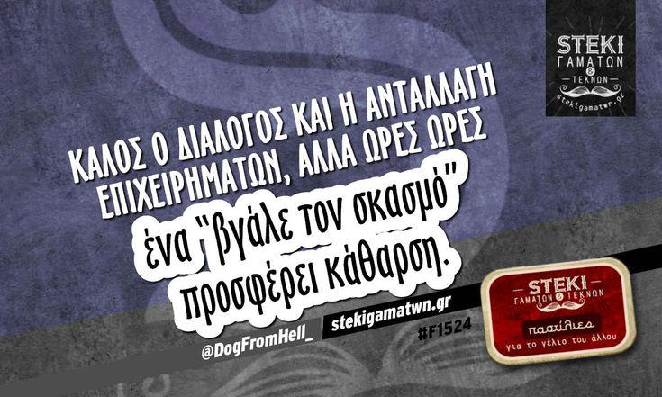 Καλός ο διάλογος και η ανταλλαγή επιχειρημάτων @DogFromHell_ - http://stekigamatwn.gr/f1524/