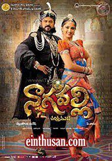 Nagavalli Telugu Movie Online - Venkatesh, Anushka Shetty, Richa Gangopadhyay, Suja Varunee, Shraddha Das, Poonam Kaur and Kamalinee Mukherjee. Directed by P. Vasu. Music by Gurukiran. 2010 [A]
