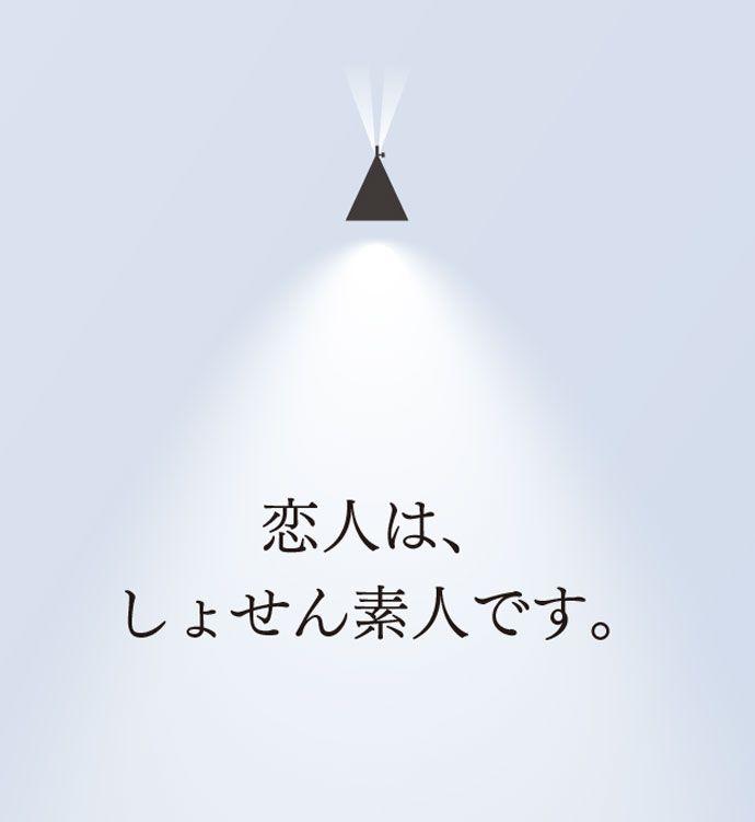 ヘルス東京「恋人は、しょせん素人です。」