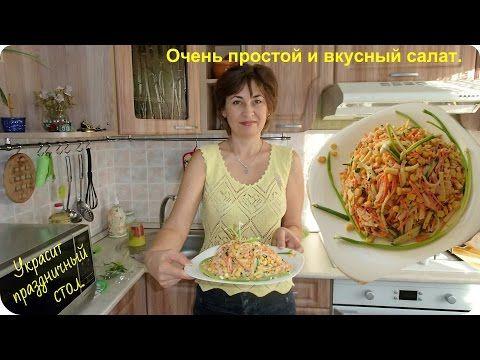 Вкусный салат на любой праздник. - YouTube