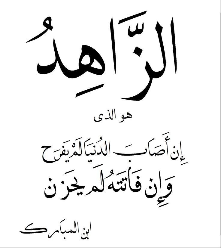 قال ابن المبارك _ الزاهد فى الدنيا هو الذى ان اصاب الدنيا لم يفرح و ان فاتته لم يحزن