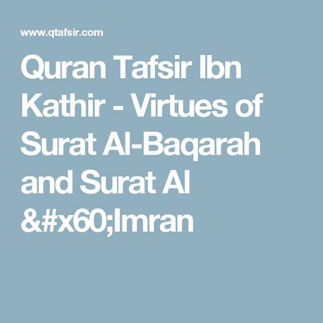 Quran Tafsir Ibn Kathir - Virtues of Surat Al-Baqarah and Surat Al `Imran