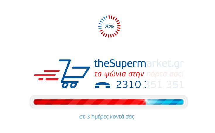 Σε 3 ημέρες αλλάζει ο τρόπος που βλέπετε το supermarket!#TheSupermarket