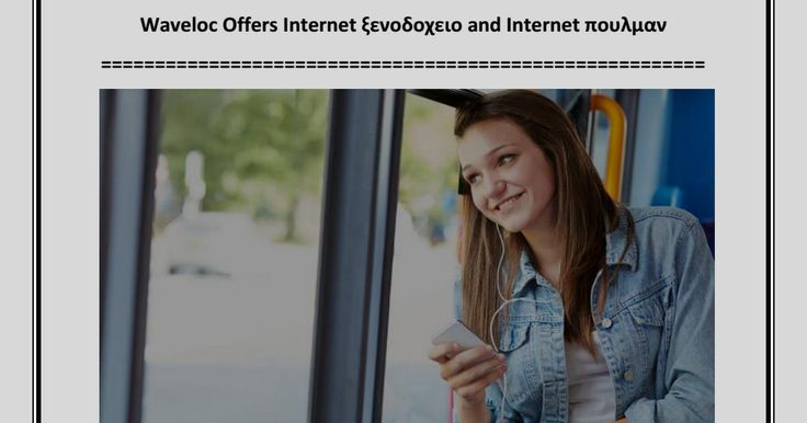 Waveloc Offers Internet ξενοδοχειο and Internet πουλμαν