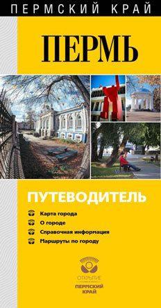 Пермь известная и неизведанная. Путеводитель #литература, #журнал, #чтение, #детскиекниги, #любовныйроман, #юмор, #компьютеры