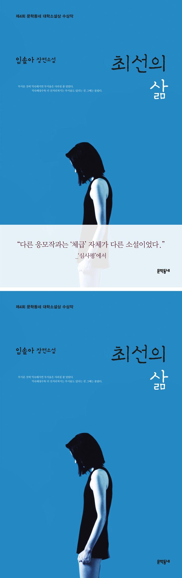최선의 삶 / 임솔아  book design, cover design