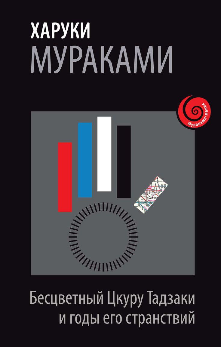 Мураками 1q84 книга 4 скачать
