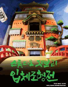 Studio Ghibli Inc. Ghibli Museum, Mitaka
