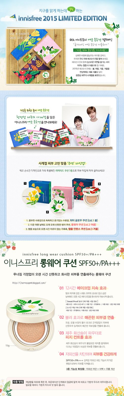 ♥ Cherriess Pink ♥: [New Release] INNISFREE SUMMER COLLECTION 2015