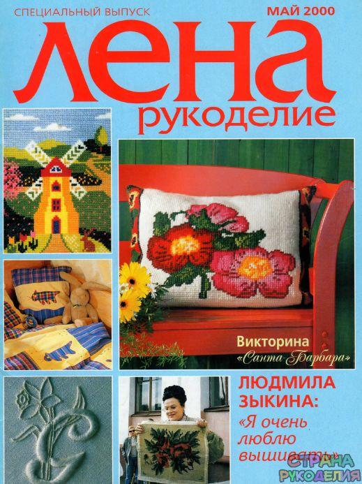 ЛЕНА рукоделие 2000-05 - Лена рукоделие - Журналы по рукоделию - Страна…