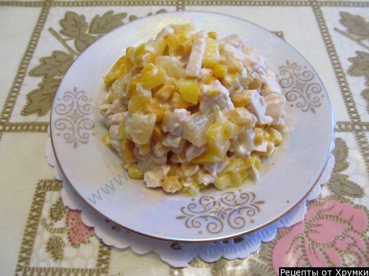 Салат куриная грудка с ананасами