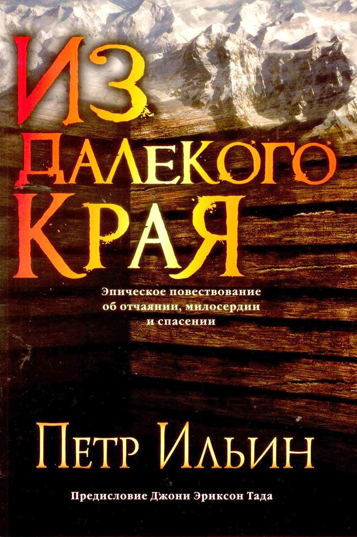 Из далекого края. Петр Ильин. Его биография - доказательство силы и величия Господа.