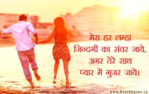 Love Status In Hindi For Girlfriend | Romantic love quotes