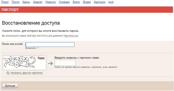 Как почитать почту на Яндексе: Правила пользования