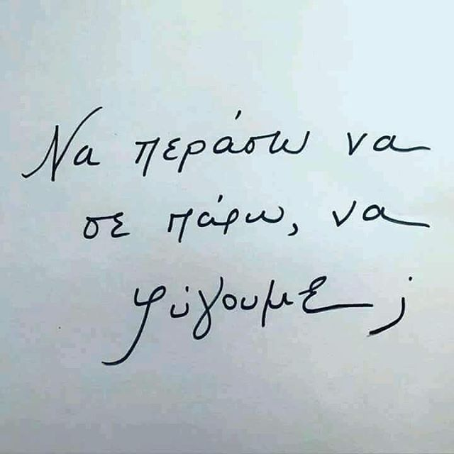 #greek_quotes #quotes #greekquotes #greek_post #ελληνικα #στιχακια #γκρικ #γρεεκ #edita.