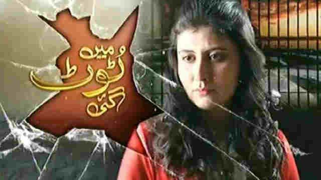 Main Toot Gaye Episode 25 16th May 2014 Main Toot Gaye Episode 25 16th May 2014 Express entertainment tv channel dramas, Talk shows, Pakistani tv channels telefilms,Dramas OST Title songs, Promos, Pakistani tv dramas Full episodes in one part,Ary Digital dramas online. Pakistani tv channel dramas in high quality results. Morning