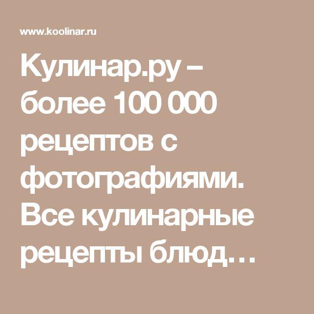 Кулинар.ру – более 100 000 рецептов с фотографиями. Все кулинарные рецепты блюд…