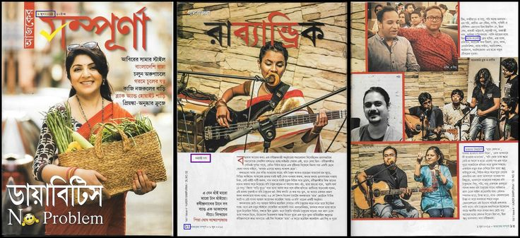 """Jack Frost's Tamayanty featured in """"Ajker Sampurna"""" magazine (Dated 1st June, 2015)"""