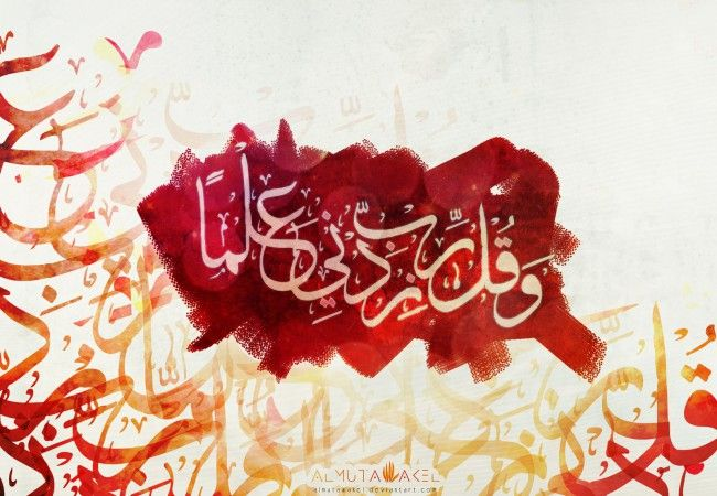 """ALWAYS SAY: """"My Merciful Lord, increase me in knowledge!"""" (Quran 20:114)"""