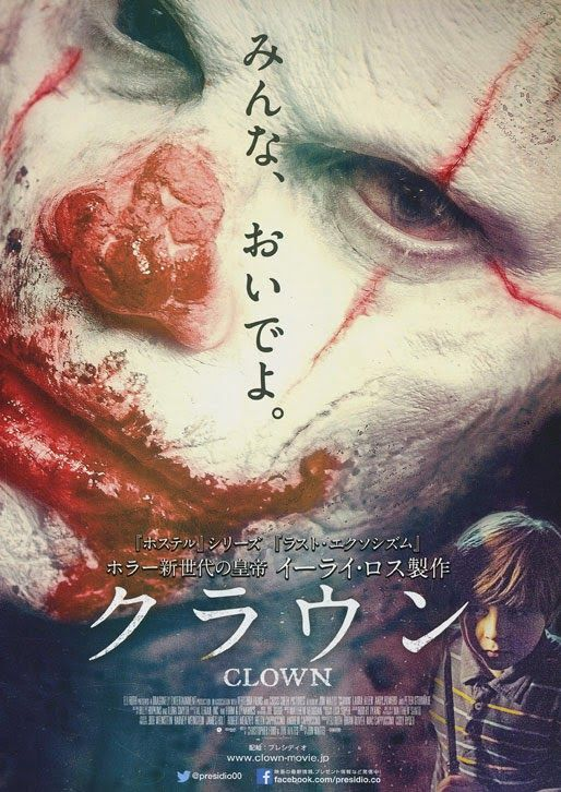 Clown (2014). Japanese poster.