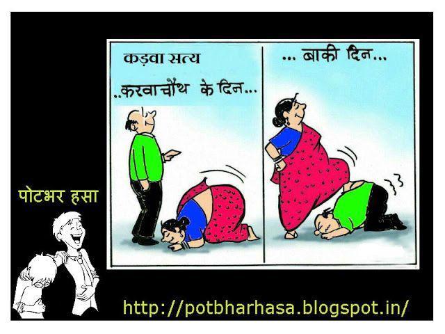Potbhar Hasa - English Hindi Marathi Jokes Chutkule Vinod : Hindi Jokes on Karva Chauth Festival
