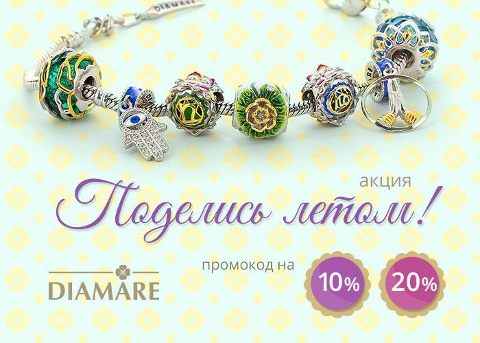 Летняя акция Diamare «Поделись летом». 🌺 - Diamare