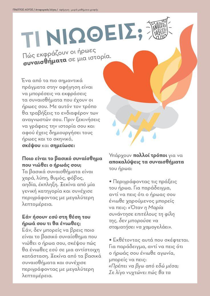 Μικρά μαθήματα γραφής - Διακρίνω τα συναισθήματα