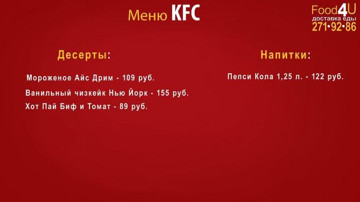 Доставка KFC на дом!Устройте себе праздник прямо сейчас и закажите вкусную курочку,которую мы привезем прямо к вам домой!Доставка KFC - залог хорошего настроения на весь день! http://fastfood4u.ru/kfc-dostavka-na-dom/content.html