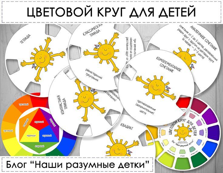 цветовой круг prw