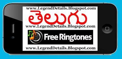 Best Telugu Mp3 Mobile Ringtones Free download