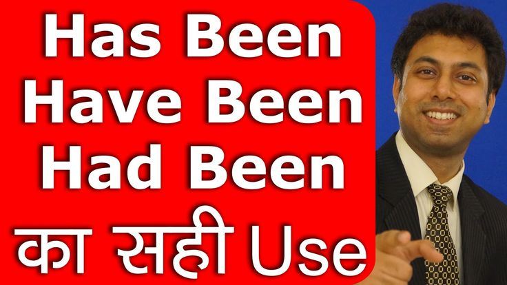Has Been, Have Been, Had Been का सही Use | Learn English Grammar Tenses ...