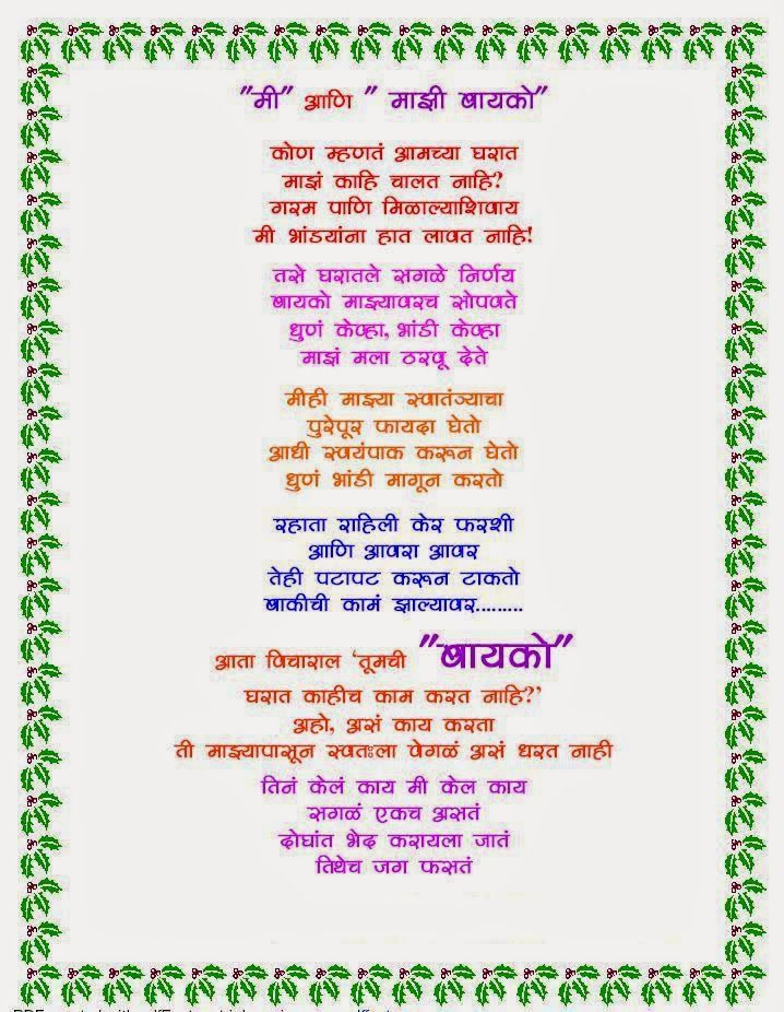 Funny poem about Marathi husband wife (navraBayko