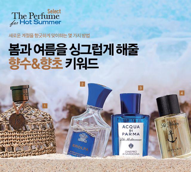 남자향수 - 봄과 여름을 싱그럽게 해줄 향수&향초 키워드| Daum라이프