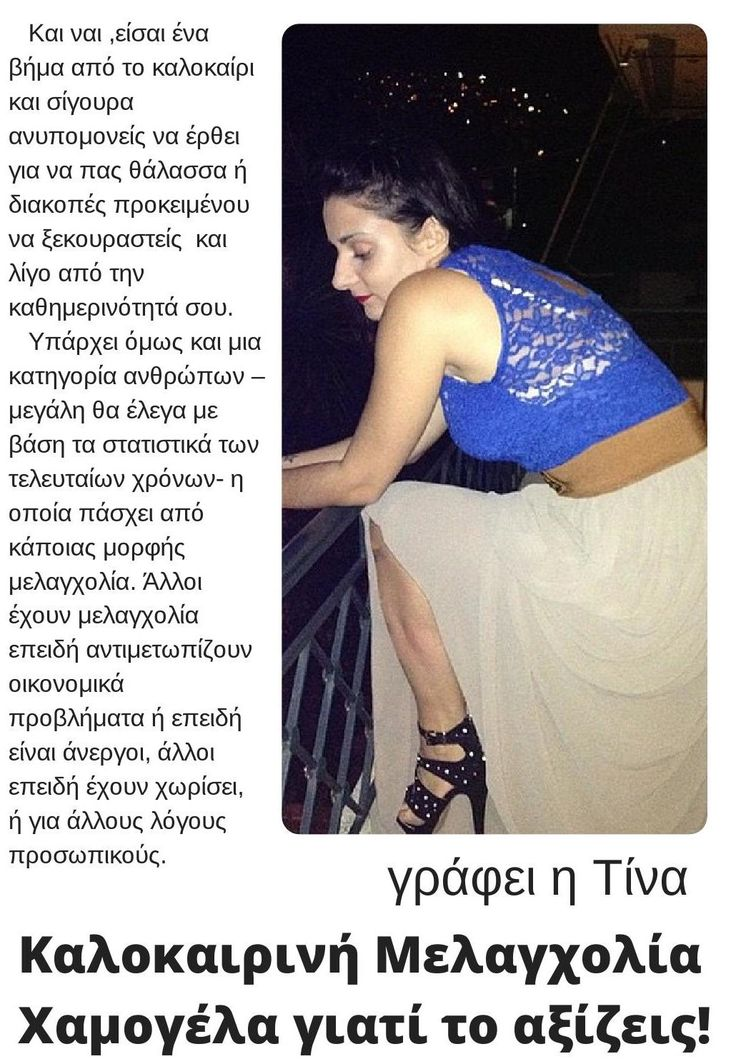 #ClippedOnIssuu from #edityourlife 4ο τεύχος Ιούνιος 2015